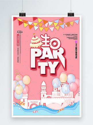 粉色爛漫剪紙風生日快樂海報