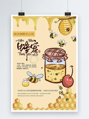 黄色卡通黄色蜂蜜促销海报