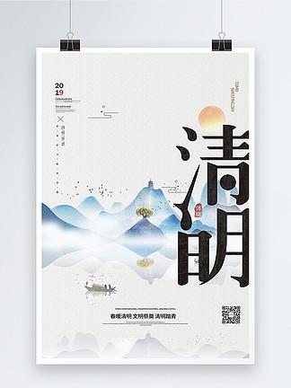中国风简约清明节踏青二十四节气海报