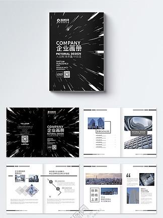 黑色创意形状漩涡商务企业画册