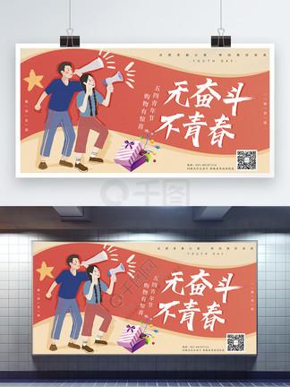 复古风五四青年节促销展板