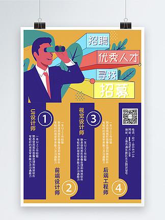 扁平蓝黄招聘海报