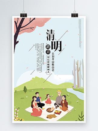简约清明节踏青海报