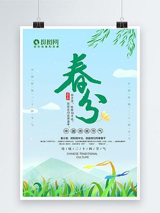 绿色小清新24节气春分海报