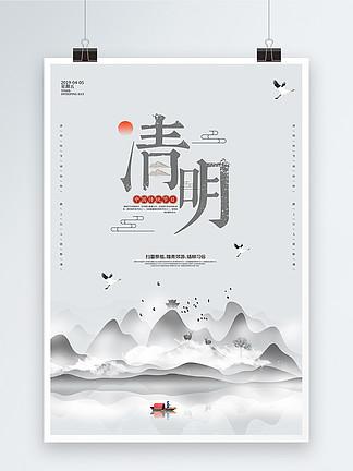 简约复古风清明节传统节日海报