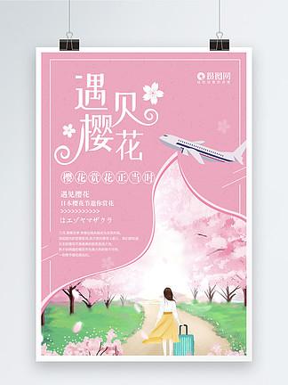 粉色浪漫遇见<i>樱</i><i>花</i><i>海</i><i>报</i>