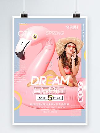 簡約時尚粉色春夏上新女士服裝海報