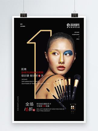 时尚创意美妆培训化妆品倒计时海报