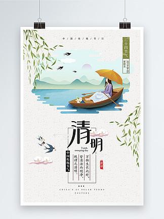 简约中国传统节日清明节海报