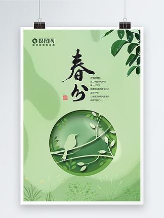 简约小清新24节气春分海报