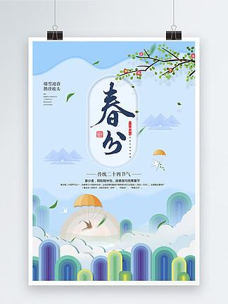 简约小清新春分创意海报