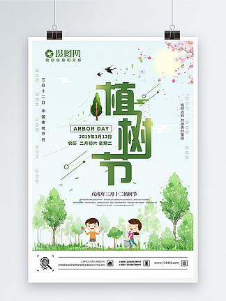 简约小清新3.12植树节海报