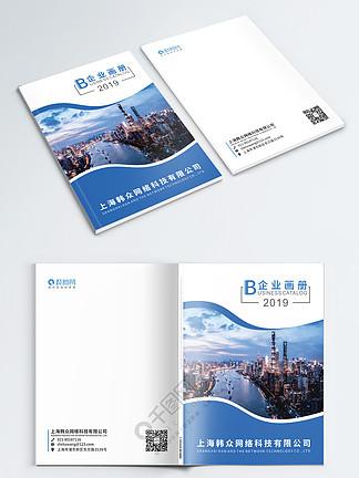 商务企业画册封面