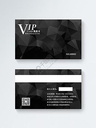 黑色高端VIP<i>會</i><i>員</i><i>卡</i>模板