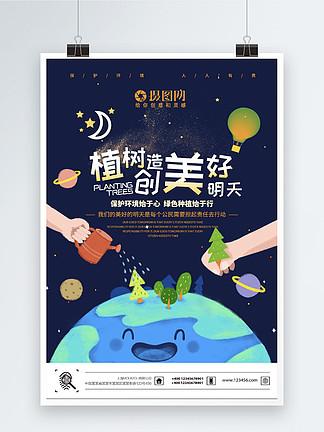 清?#24405;?#32422;植树创造美好明天植树节公益海报