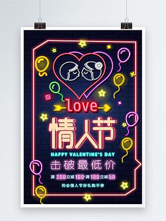 霓虹灯风格情人节促销海报