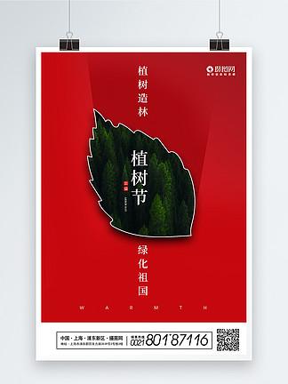 简洁植树节创意海报