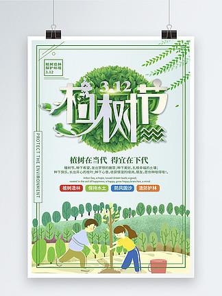 312创意植树节绿色公益宣传海报设计