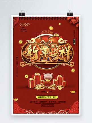 紅色c4d新年吉祥節日海報