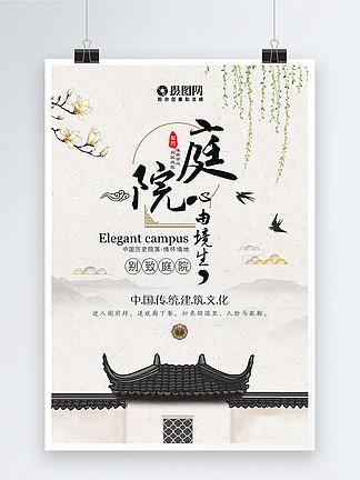 中国风海报图片素材