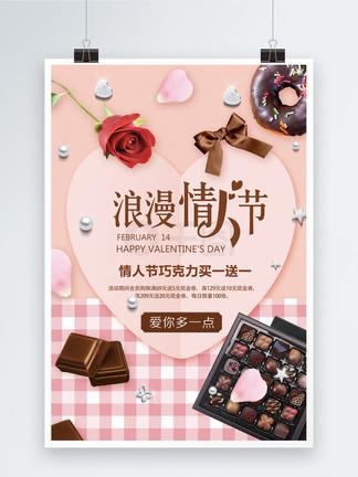 浪漫情人节巧克力海报