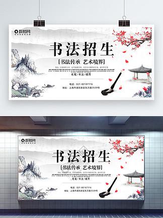 中国风书法招生展板设计