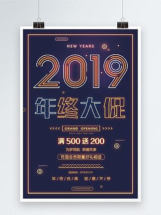 霓虹灯风格2019年终大促海报