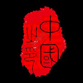 红色印章PSD分层素材