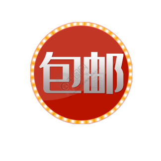 三角红色人气<i>淘</i><i>宝</i><i>包</i><i>邮</i><i>素</i><i>材</i>