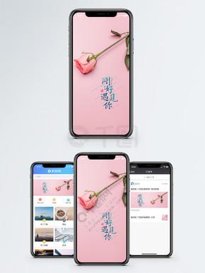 七夕节手机海报配图