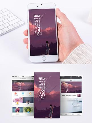 励志正能量手机海报配图