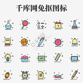 彩色<i>開</i><i>學</i>季MEB<i>學</i>生<i>學</i>習工具用品圖標icon