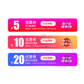 <i>優</i><i>惠</i><i>券</i><i>淘</i><i>寶</i>天貓京東電商促銷<i>優</i><i>惠</i><i>券</i>模板