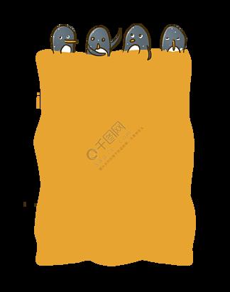 卡通手绘可爱的企鹅边框