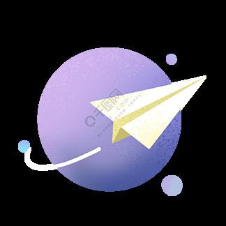 创意纸飞机和星球免抠PNG素材