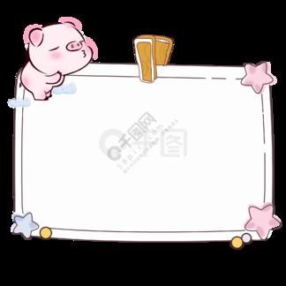 可爱手绘卡通小猪照片框<i>标</i><i>签</i>