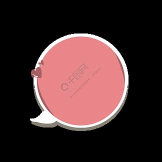 圆形粉色可爱简?#35745;?#27873;对话框