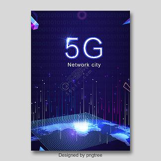 ?深藍色時尚現代5G通信海報