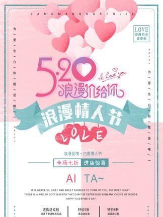 千库原创浪漫520情人节海报设计