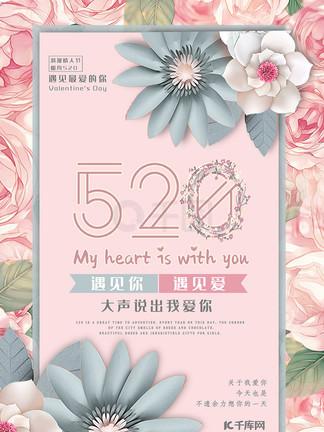 520情人节表白粉色花朵唯美海报