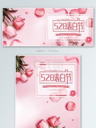 520表白节粉色玫瑰<i>促</i><i>销</i>banner