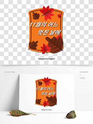 【树叶设计字体】树叶免费下载_图片设计字体物流运输包装设计学什么图片
