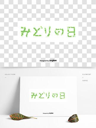 【树叶设计字体】图片免费下载_树叶设计字体不规则家具设计图片
