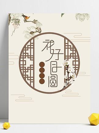 中秋节中国风花好?#30053;?i>海</i><i>报</i><i>背</i><i>景</i>