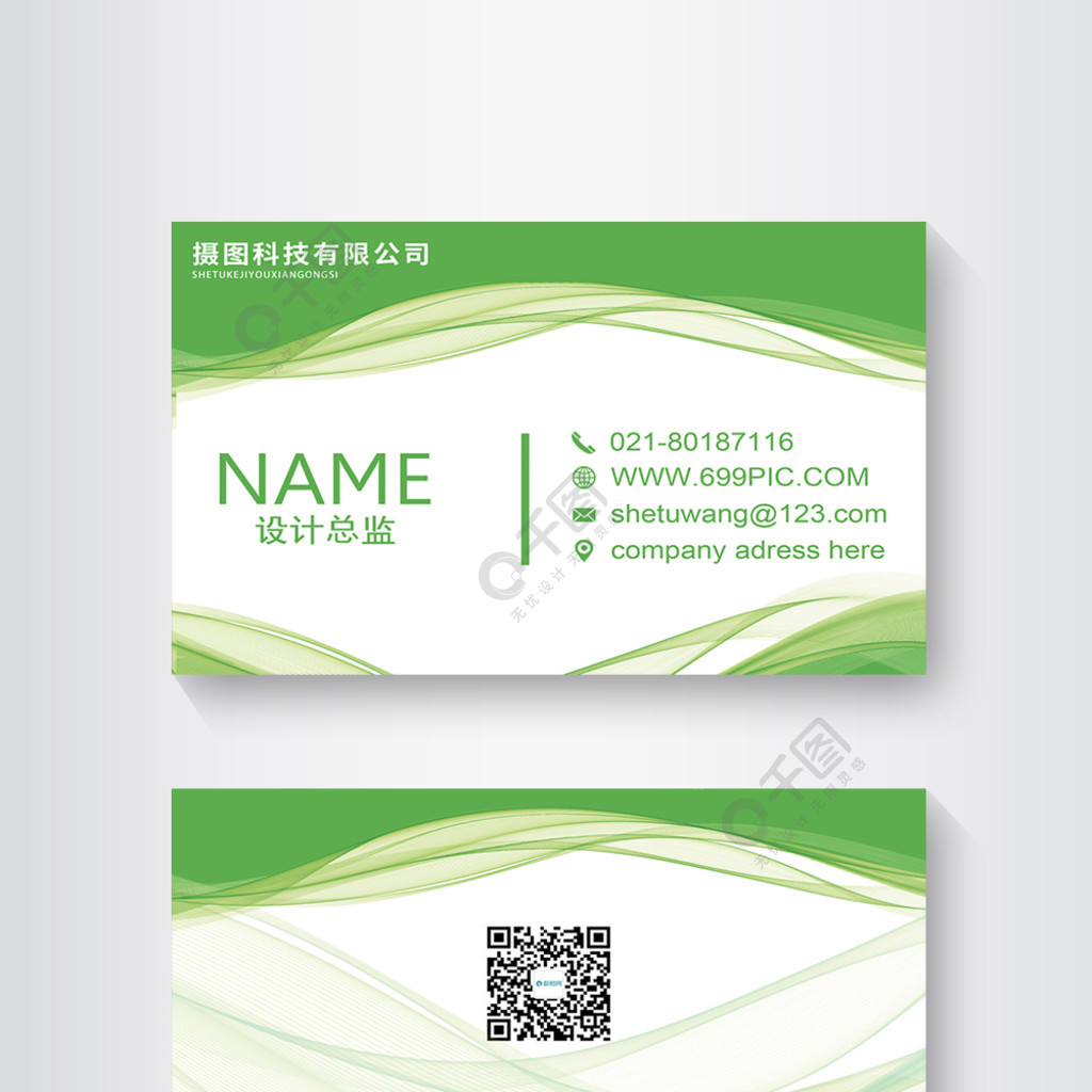 綠色線條創意名片設計