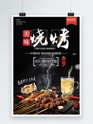 美味烧烤美食海报