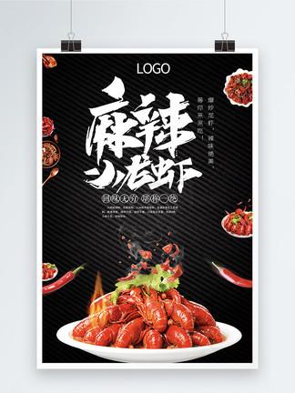 美味小吃麻辣小龙虾海报