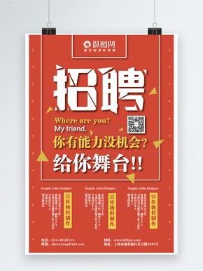 红色简约扁平企业招聘海报
