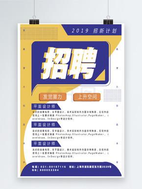 蓝色2019现代简约扁平风招聘海报