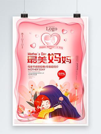 粉色剪纸风最美妈妈母亲节节日海报